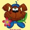 собака с цветочком